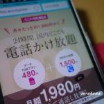 イオンモバイル完全かけ放題 月々1,980円~ 固定電話は必要ない時代?
