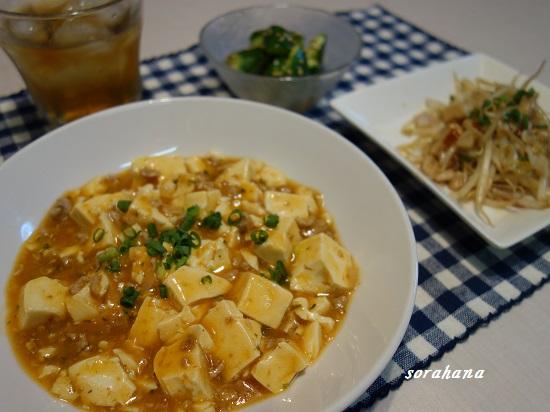 9月1日 麻婆豆腐