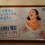 劇団四季マンマ・ミーア2回目感想 人生楽しむことに背中を押してくれる作品