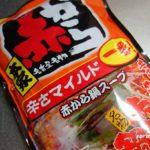名古屋名物赤から鍋を自宅で食す お店と同じ・・・というよりお店より美味しい!