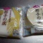 餃子を米粉の皮でも作ってみたらわかった新発見