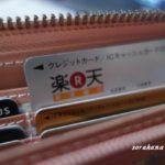 楽天ポイントの貯め方 楽天市場で楽天カード払い&楽天モバイル利用開始でスマホ代が0円に!