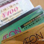 イオン銀行ポイントクラブの特典を利用してwaonをより多く貯める方法