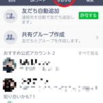 LINE IDの使えない格安SIMフリースマホでLINEの友達追加をする方法