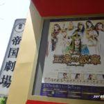初めての帝国劇場 ミュージカル【王家の紋章】で期待したもの