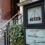 美術館カフェが近頃流行っているらしい 三菱一号館美術館Cafeは料理も雰囲気も大満足