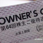 イオン株主優待キャッシュバック5年間の総額