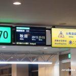 台風による遅延?飛行機が飛ばないかもしれない時の羽田空港での時間の過ごし方