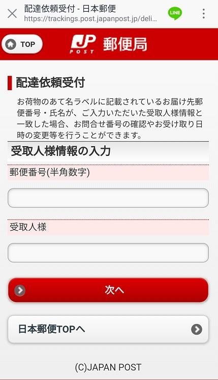 届け 通知 line e 局 詐欺 お 郵便