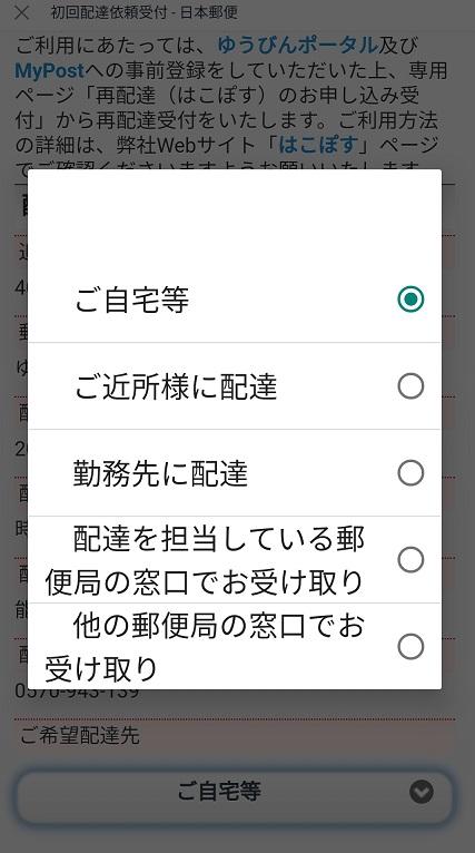 E 郵便 届け 局 通知 お
