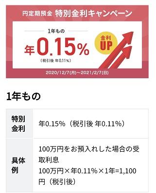 定期 預金 金利 キャンペーン 2019